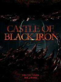 Замок чёрного железа