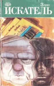 Искатель. 1990. Выпуск №3