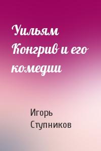 Уильям Конгрив и его комедии