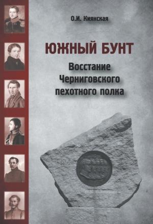 Южный бунт. Восстание Черниговского пехотного полка