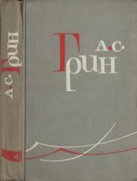 Том 4. Золотая цепь. Рассказы 1916–1923