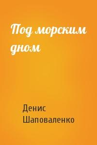 Денис Шаповаленко - Под морским дном