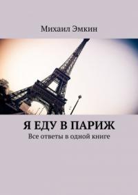 Михаил Эмкин - Я еду вПариж. Все ответы в одной книге