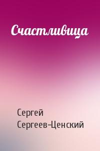Сергей Сергеев-Ценский - Счастливица