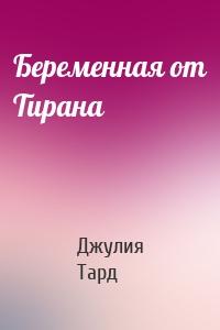 Беременная от Тирана