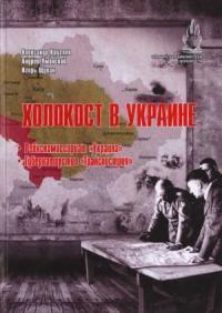 Холокост в Украине: Рейхскомиссариат «Украина», Губернаторство «Транснистрия»: монография.