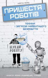 Пришестя роботів: техніка і загроза майбутнього безробіття