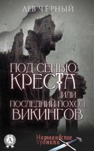 Под сенью Креста или Последний поход Викингов