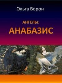 Ольга Ворон - Ангелы: Анабазис