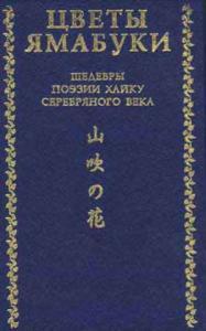 Цветы Ямабуки - Шедевры поэзии хайку 'серебряного' века