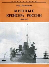Минные крейсера России. 1886-1917 гг.