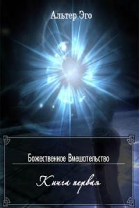 Божественное вмешательство (СИ)