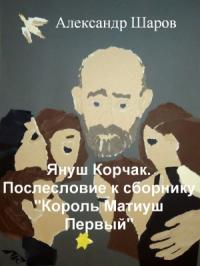 """Януш Корчак. Послесловие к сборнику """"Король Матиуш Первый"""""""