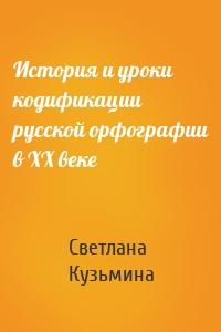 История и уроки кодификации русской орфографии в XX веке
