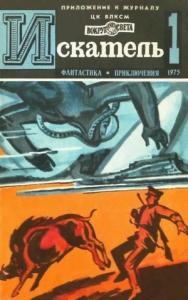 Искатель. 1975. Выпуск №1
