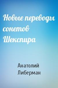 Анатолий Либерман - Новые переводы сонетов Шекспира