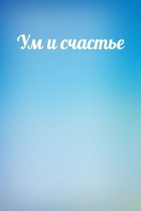 - Ум и счастье