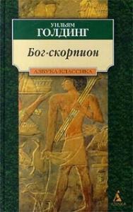 Уильям Голдинг - Бог-Скорпион