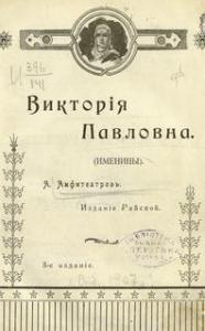 Виктория Павловна. Дочь Виктории Павловны.