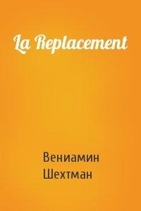 Вениамин Шехтман - La Replacement