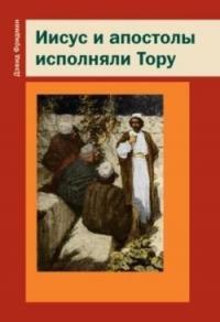Дэвид Фридман - Иисус и апостолы исполняли Тору