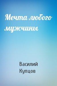 Василий Купцов - Мечта любого мужчины