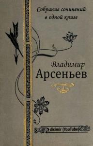 Собрание сочинений В. К. Арсеньева в одной книге