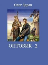 Оптовик-2