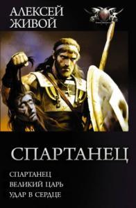 Алексей Миронов - Спартанец: Спартанец. Великий царь. Удар в сердце