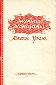 Знатные женщины Южного Урала