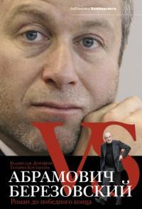 Абрамович против Березовского