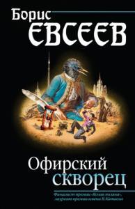 Офирский скворец (сборник)
