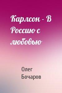 Карлсон - В Россию с любовью