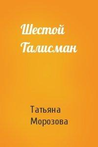 Шестой Талисман