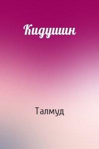 Кидушин