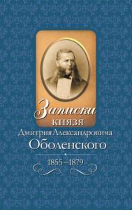 Записки князя Дмитрия Александровича Оболенского, 1855–1879