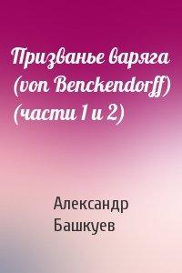 Призванье варяга (von Benckendorff) (части 1 и 2)