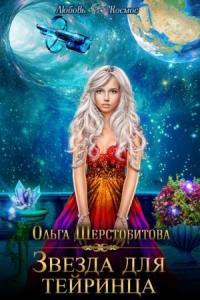 Ольга Шерстобитова - Звезда для тейринца
