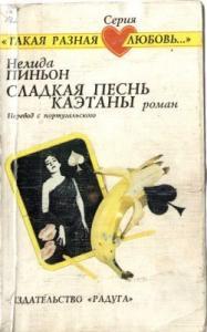 Нелида Пиньон - Сладкая песнь Каэтаны