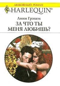 Линн Грэхем - За что ты меня любишь? (Муки сердца)