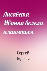 Лисавета Иванна велела кланяться