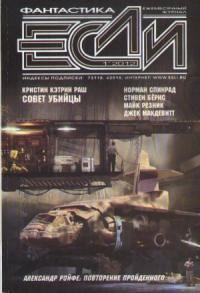 «Если», 2012 № 01