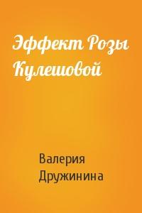 Эффект Розы Кулешовой