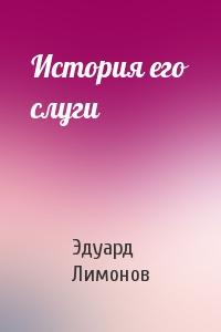 Эдуард Лимонов - История его слуги