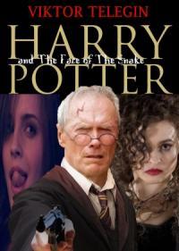 Гарри Поттер и Лик Змеи