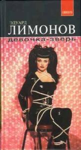 Эдуард Лимонов - Девочка-зверь