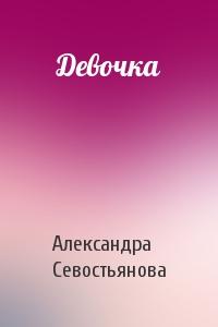 Александра Севостьянова - Девочка