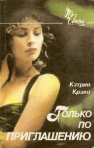 Кэтрин Крэко - Только по приглашению