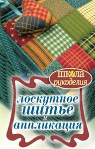 Светлана Ращупкина - Лоскутное шитье и аппликация