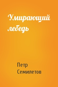 Петр Семилетов - Умирающий лебедь